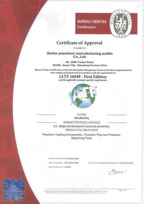 Ginho Certification IATF16949